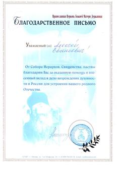Письмо от Православной Церкви фирме Мостент