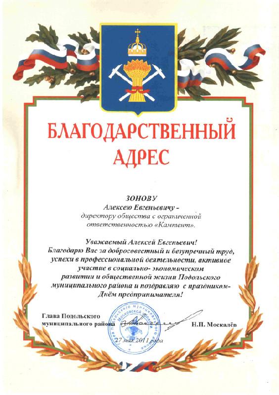 Награждение директора Мостент