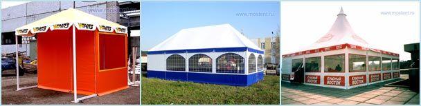 Продажа торговых палаток