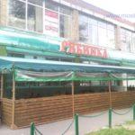 Кафе Рябинка
