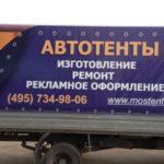 Автотенты от МОСТЕНТ
