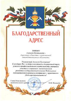 Благодарность директору фирмы Мостент