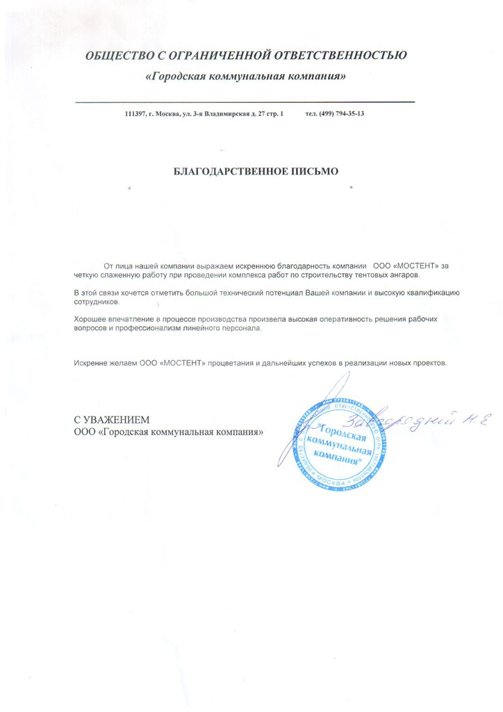 Благодарственное письмо компании Мостент от ОАО ГКК