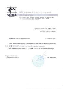 ООО Лепсе маркет
