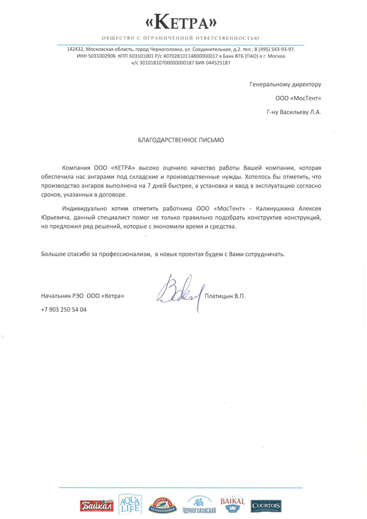 ООО Кетра