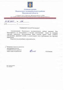Администрация Подольска