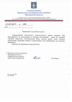 Благодарность Мостент за развитие Подольска