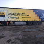 Тенты грузовые