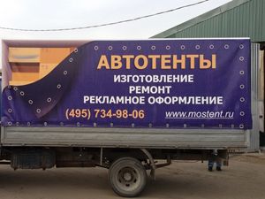 Тент с нашей рекламой